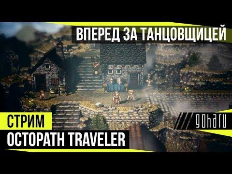 Octopath Traveler - Вперед за танцовщицей