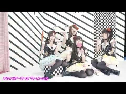 アフィリア・サーガ 11thシングル「S・M・L☆」MusicClip Short