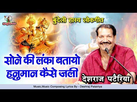 सोने की लंका बतायो हनुमान कैसे जली - हरस्य गीत - देशराज पटैरिया