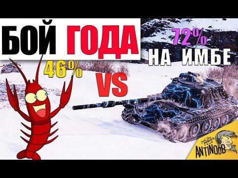 СТАТИСТ 71% 5400wn8 НЕ СМОГ УБИТЬ 46% РАКА в World of Tanks! ЖЕСТЬ СМОТРЕТЬ ДО КОНЦА!