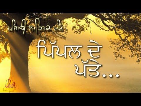 Short quotes - Pipal de Patte  New Punjabi Best Video  Deep Jagdeep
