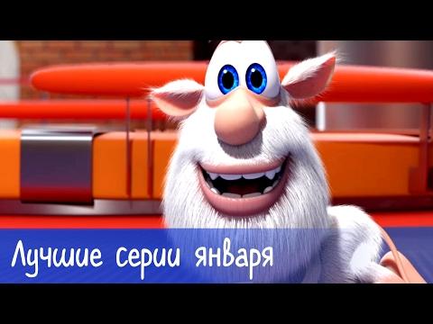 Буба - Лучшие серии января - Мультфильм для детей - DomaVideo.Ru