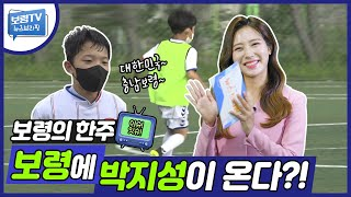 뉴스브리핑 | 보령의 한주 뉴스 이슈! 잇슈! 보령에 박지성이 온다?!