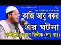 Bangla Hd Waz 2018  Hafijur Rahman Siddik Kuakata                                     R S Media