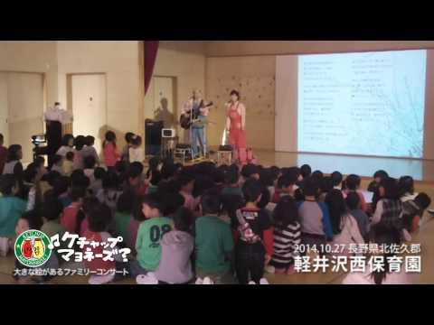 ありのままで@軽井沢西保育園お楽しみ会コンサート