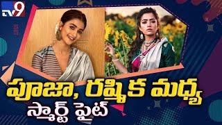 Remuneration fight between Rashmika & Pooja Hegde