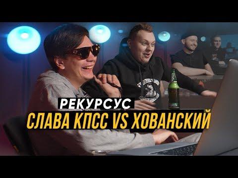 Слава КПСС: РЕКУРСУС vs Хованский & Соболев