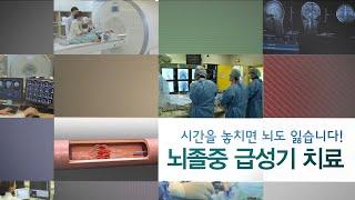 시간을 놓치면 뇌도 잃습니다! 급성기 뇌경색 치료 미리보기
