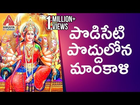 Devi Special Songs Podiseti Poddulona Mahankali Latest Devotional Songs Amulya DJ Songs