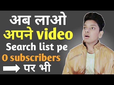 Video apne youtube video ko search me kaise laye | How to put video on search list | video search me laye download in MP3, 3GP, MP4, WEBM, AVI, FLV January 2017