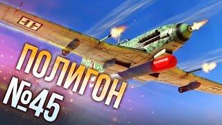 War Thunder: Полигон   Эпизод 45