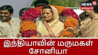 Video The India's Daughter In Law Sonia Gandhi's History MP3, 3GP, MP4, WEBM, AVI, FLV Desember 2018