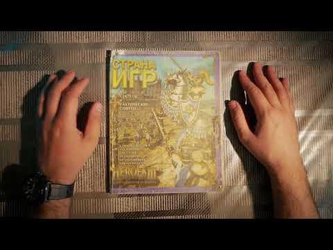 Трейлер. Некродевайсы 10. Страна игр и Герои Меча и Магии III