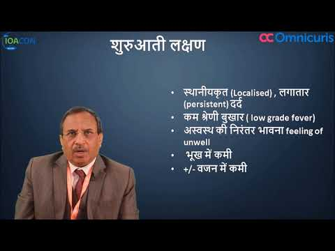 Joints & Spine Tuberculosis (Hindi) | Omnicuris