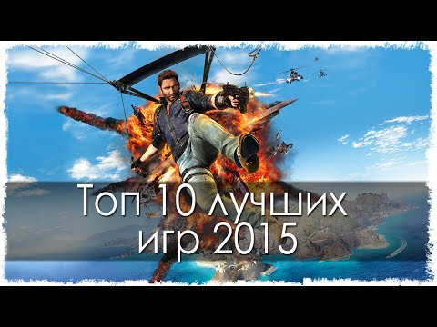Топ 10 лучших игр 2015 года (Часть 2)