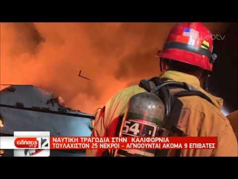 Εντοπίστηκαν 25 νεκροί μετά την πυρκαγιά σε πλοίο στην Καλιφόρνια | 03/09/2019 | ΕΡΤ