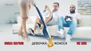 MC Doni feat. Миша Марвин Девочка S класса retronew