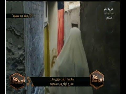 """محمود حميدة في """"روتردام"""" الدولي مع """"ورد مسموم"""""""