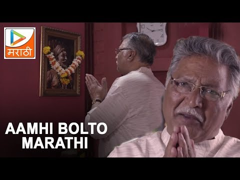 Video WELCOME AAMHI BOLTO MARATHI | Vikram Gokhale | Marathi Promo 2014 download in MP3, 3GP, MP4, WEBM, AVI, FLV January 2017