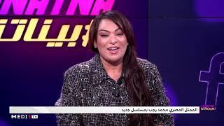 مسار مُتميز للممثل المصري محمد رجب