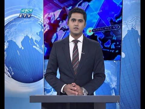 01 Am News || রাত ০১টার সংবাদ || 16 October 2020 || ETV News