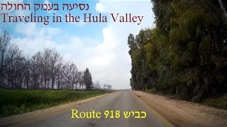 Kfar Szold Israel  city pictures gallery : Route 918 in the Hula Valley, Golan Heights, Israel כביש 918 שבעמק החולה סמוך לרמת הגולן