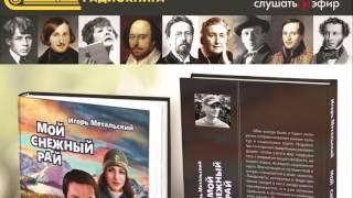 """Радио-книга - о романе """"Мой снежный рай"""""""