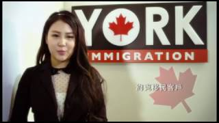 YORK IMMIGRATION CORPORATE VIDEO - MANDARIN