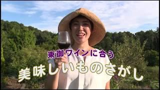 おいしいワインととうみ風土~FOOD~