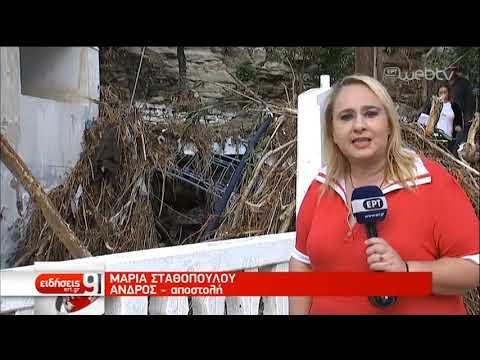 Άνδρος: Στα χωριά Αποίκια και Στενιές οι μεγαλύτερες ζημιές | 10/09/2019 | ΕΡΤ