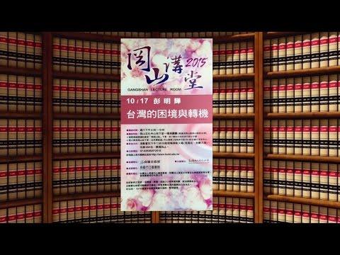 【2015岡山講堂】10月17日彭明輝老師主講- 台灣的困境與轉機