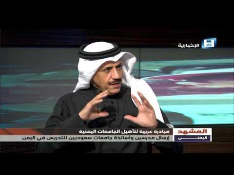 المشهد اليمني - مبادرة عربية لتأهيل الجامعات اليمنية