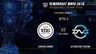 EDG vs DFM — ЧМ-2018, Плей-ин, День 5, Игра 3 / LCL