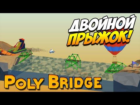 Poly Bridge | Двойной прыжок! #10