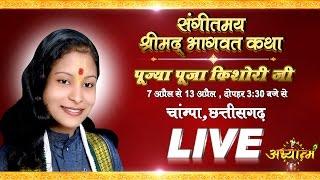 LIVE - Shrimad Bhagwat Katha Day 1 | 07 April 2017 Chattishgarh | Devi Pooja Kishori Ji #AdhyatamTV