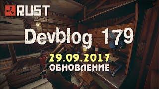 Rust Devblog 179 / Дневник разработчиков 179 ( 28.09.2017 ; 29.09.2017 )