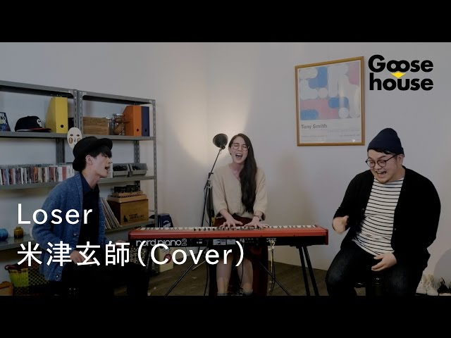 Loser-米津玄師-cover