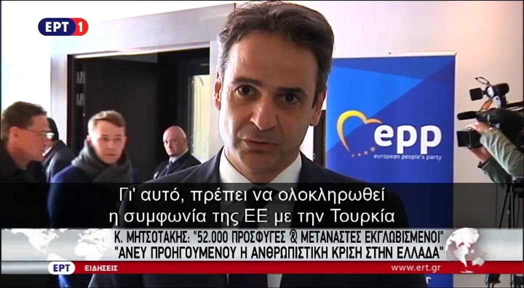 Λειτουργική και αποτελεσματική συμφωνία Ε.Ε. – Τουρκίας ζητεί ο Κυρ. Μητσοτάκης