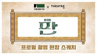 뮤지컬 <판> 프로필 촬영현장 2 영상 썸네일