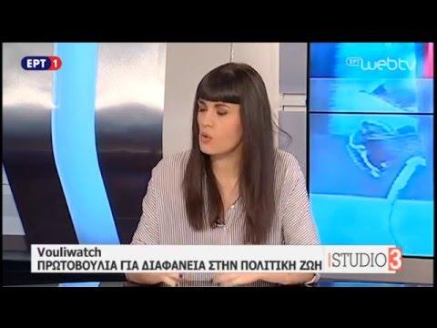 www.vouliwatch.gr τα Πόθεν Έσχες των πολιτικών, στο Studio3