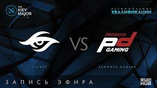 Secret vs Prodota, Kiev Major Quals Европа [Maelstorm, LightOfHeaveN]