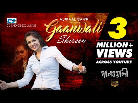 Gaanwali | Shireen Jawad | Avraal Sahir | New Video Song  | Official Music Video