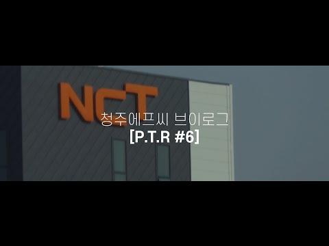 #청주FC 브이로그 [P.T.R #6]