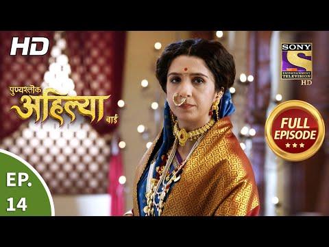 Punyashlok Ahilya Bai - Ep 14 - Full Episode - 21st January, 2021
