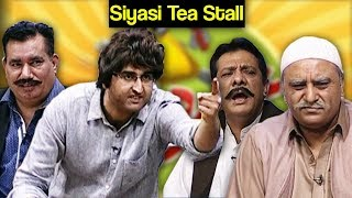 Khabardar Aftab Iqbal 17 Aug 2017 - Siyasi Tea Stall | Express News