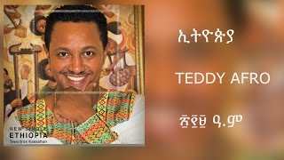 Video Teddy Afro - ETHIOPIA - ኢትዮጵያ - [New! Official single 2017] - With Lyrics MP3, 3GP, MP4, WEBM, AVI, FLV September 2018