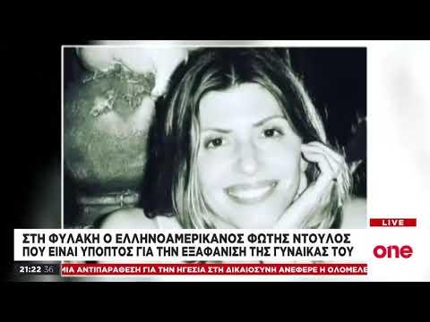 Video - Βρέθηκε νεκρός ο Φώτης Ντούλος-Είχε κατηγορηθεί για τη δολοφονία της συζύγου