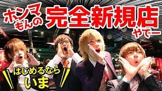 歌舞伎町にホンマもんの完全新規店が登場!!その名も「FANTASIA」