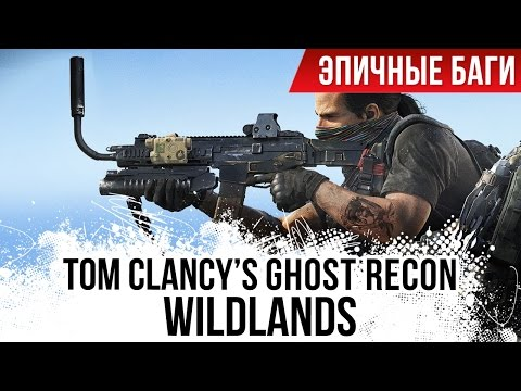 Эпичные баги: Tom Clancy's Ghost Recon: Wildlands / Epic Bugs!