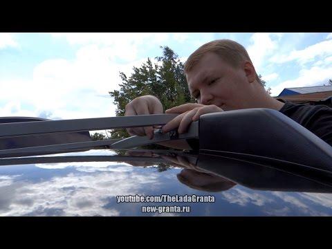 Фотографиякак установить багажник на крышу лада гранта